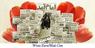 Image result for وقایع دوازدهم بهمن