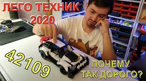 Обзор новинок <b>лего</b> техник <b>42109</b> TOP GEAR RALLY CAR (<b>Lego</b> ...