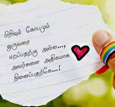 Tamil Love Quotes | Love Quotes
