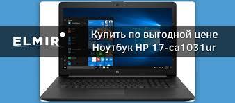 <b>Ноутбук HP 17-ca1031ur</b> (<b>8TY68EA</b>) купить | Elmir - цена, отзывы ...