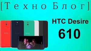 Обзор HTC Desire 610 - Носим Музыку С Собой [Техно Блог ...