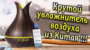 Увлажнитель <b>воздуха</b> с AliExpress - Диффузор ароматизатор ...