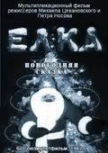<b>Елка</b> (<b>новогодняя сказка</b>) (1942) — трейлеры, даты премьер ...