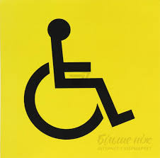 ᐉ <b>Наклейка</b> TERRAPLUS <b>Инвалид</b> • Купить в Киеве, Украине ...