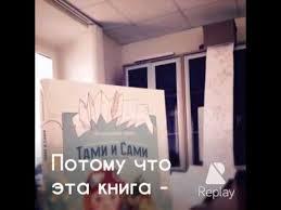 <b>Бесконечная книга</b>: <b>Тами и</b> Сами - YouTube