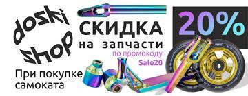 Интернет-магазин трюковых <b>самокатов</b>, скейтбордов ...