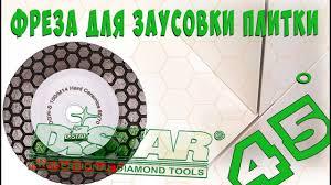 <b>Алмазная фреза DISTAR</b> 100 mm HARD CERAMICS для заусовки ...