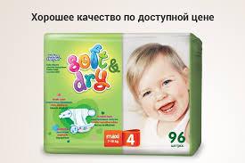 <b>Подгузники HELEN HARPER Soft</b> & Dry Maxi 7 18 кг. (96 шт.) -in ...