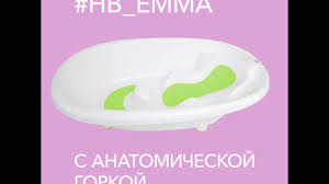 <b>Ванна</b> Детская EMMA HB / <b>Happy Baby</b> - YouTube