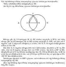 history of algebra   wikipedia a proof from euclids elements that given a line segment an equilateral triangle exists that includes the segment as one of its sides