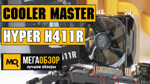 <b>Cooler Master</b> Hyper H411R обзор <b>кулера</b> - YouTube