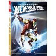 Комиксы <b>Марвел</b> - купить <b>Marvel</b> Comics в интернет-магазине ...