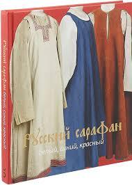 """Книга """"<b>Русский сарафан</b>. <b>Белый</b>, <b>синий</b>, красный"""" — купить в ..."""