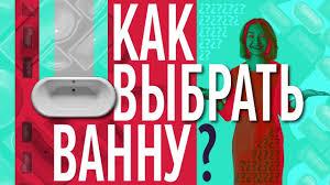 Как выбрать <b>ванну</b>? Акриловая, чугунная или стальная - какой ...