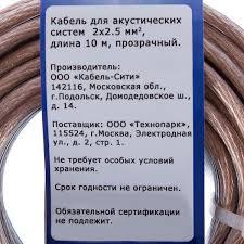 <b>Кабель акустический</b> прозрачный Oxion 2х2.5 мм 10 м в Москве ...