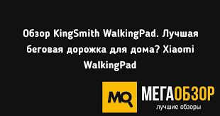 Обзор KingSmith <b>WalkingPad</b>. Лучшая <b>беговая дорожка</b> для дома ...
