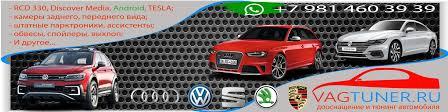 Тюнинг, стайлинг Volkswagen, <b>Audi</b>, Skoda | ВКонтакте