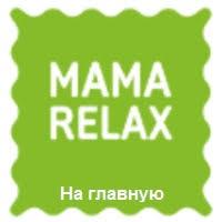 Главная <b>Mama Relax</b> | <b>Mama Relax</b>