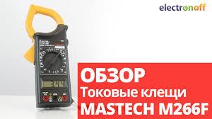 <b>Токовые клещи MASTECH</b> M266F. Обзор - YouTube
