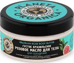 Planeta Organica Густое <b>бразильское</b> розовое <b>масло для тела</b> ...