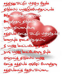 Quotes Imagess: Birthday Quotes In Tamil Font