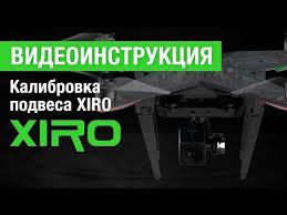 <b>Радиоуправляемый квадрокоптер XIRO XPLORER</b> G | Купить в ...