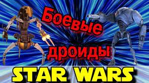 <b>Боевые дроиды</b> | Звёздные войны - YouTube