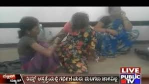 Raichur: <b>RIMS</b> Hospital <b>Not</b> Safe For <b>Pregnant Women</b> & New ...
