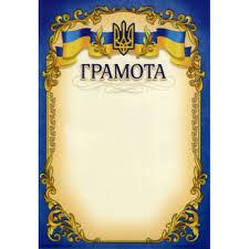 <b>Грамоты</b> формата <b>А4</b> купить в России по низким ценам. Продажа ...