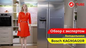 Видеообзор <b>холодильника Side</b>-by-<b>Side Bosch</b> Serie | 6 ...