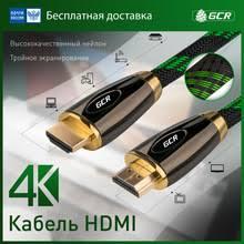 <b>Кабель HDMI</b>