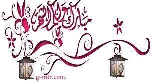 """محطّة يومية """"تأملات في آية قرأنية""""، طيلة شهر رمضان المبارك. Images?q=tbn:ANd9GcR73OFHaeXrnwbgfSEkNJzU-gm94cMofj24-AXy_EyJyyLxs5asFw"""