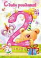 Поздравления с днем рождения девочки 2 года