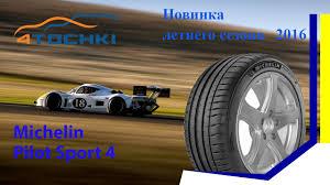 <b>Michelin Pilot Sport 4</b> 2016 - 4 точки. Шины и диски 4точки ...