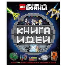 Купить <b>LEGO</b> Звездные войны. <b>Книга</b> идей в каталоге с доставкой