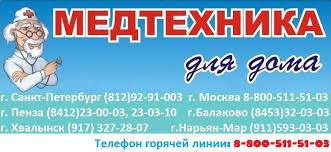 Электрогрелки / Солевые грелки интернет-магазин Медтехника ...