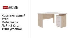 <b>Компьютерный стол Мебельсон</b> Лайт-2 Стол 1200 <b>угловой</b> ...