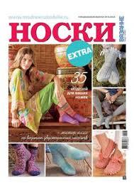 Модные носочки: лучшие изображения (15) | <b>Носки</b>, Кружевные ...