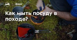 Как <b>мыть посуду</b> в походе? — Блог «Спорт-Марафон»