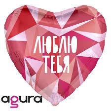 фольгированное сердце <b>agura</b> (<b>агура</b>) <b>люблю тебя</b>, 48*49 см (19