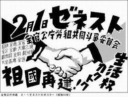 「1947年 - GHQ最高司令官ダグラス・マッカーサーが翌日に予定されていた二・一ゼネストの中止を命令。全官公庁共闘の伊井弥四郎委員長が命令に基づきスト中止をラジオで発表。」の画像検索結果