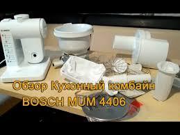 Кухонный <b>комбайн Bosch MUM</b> 4406 - YouTube