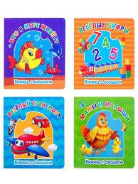 """Книги с окошками картонные набор """"Первые знания"""" <b>Буква</b>-<b>Ленд</b> ..."""