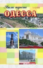 Книга Одеса. <b>Атлас туриста</b>. Картографія цена книги в интернет ...