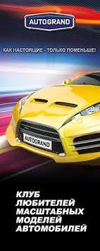 <b>AUTOGRAND</b> CLUB - открой мир автомобилей! | ВКонтакте