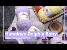 <b>Himalaya Dolphin Baby</b> | Обзор плюшевой <b>пряжи</b> - YouTube