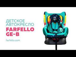 Детское <b>автокресло Farfello GE B</b> - YouTube