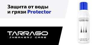 <b>Пропитка</b> от воды и грязи Protector <b>Sneakers Tarrago</b>