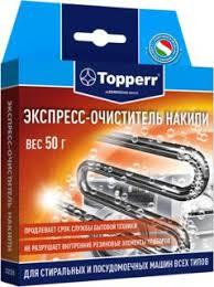 <b>Экспресс очиститель</b> накипи <b>Topperr</b> 3226, 50 грамм, для ...