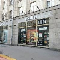 Книжный <b>магазин</b> «<b>Москва</b>» - Тверской - Тверская ул., <b>8</b>, стр. 1